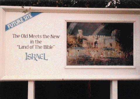 Epcot Israel sign